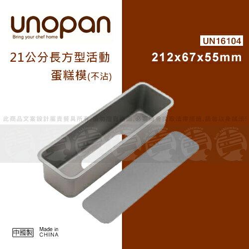 ﹝賣餐具﹞三能 UNOPAN 21公分長方型活動蛋糕模 烤模(不沾) UN16104 /2110051690919