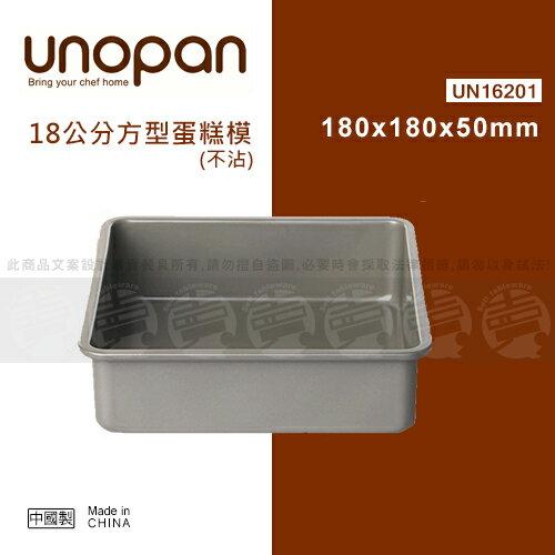 ﹝賣餐具﹞三能 UNOPAN 18公分方型蛋糕模 烤模 (不沾) UN16201 /2110051690933