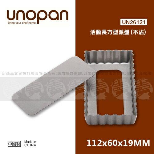 ﹝賣餐具﹞ 三能 UNOPAN 活動長方型派盤 烤模 (不沾) UN26121 /2110051690971