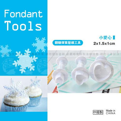 ﹝賣餐具﹞翻糖彈簧壓模工具 翻糖工具  蛋糕裝飾 彈簧壓模 黏土 (小愛心) A614 /2110051700465