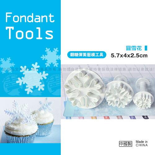 ﹝賣餐具﹞翻糖彈簧壓模工具 翻糖工具  蛋糕裝飾 彈簧壓模 黏土 (圓雪花)BY1004 /2110051700489