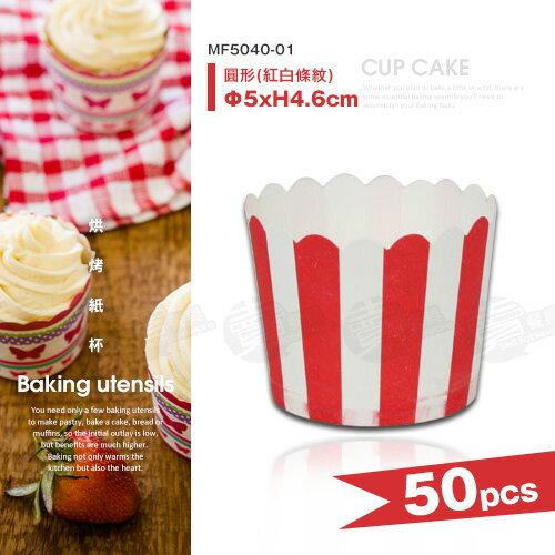 ﹝賣餐具﹞烘烤紙杯 紙模 杯子蛋糕 馬芬 (50入/紅白條紋)MF5040-01 /2110059810005