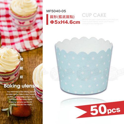 ﹝賣餐具﹞烘烤紙杯  紙模 杯子蛋糕 馬芬 (50入/藍底圓點)MF5040-05 /2110059810302