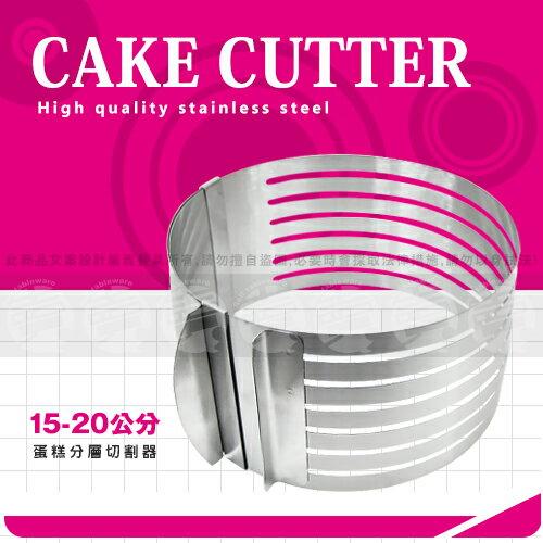﹝賣餐具﹞15-20公分 蛋糕分層切割器 切片器 2110059902366