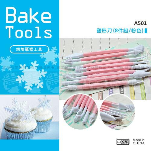 ﹝賣餐具﹞塑形刀 翻糖雕刻工具 雕刻組 黏土工具 蛋糕雕花 (8件組)粉 2110059902427