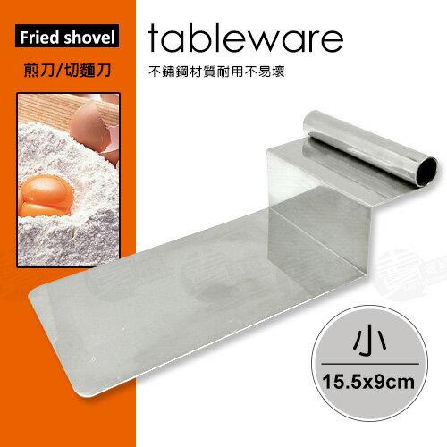 ﹝賣餐具﹞15.5x9公分 煎刀 切板 白鐵刮刀 不鏽鋼切刀 切麵刀 (小)/ 2120011500103