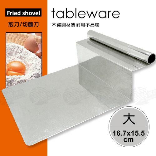 ﹝賣餐具﹞16.7x15.5公分 煎刀 切板 白鐵刮刀 不鏽鋼切刀 切麵刀(大) /2120011500301