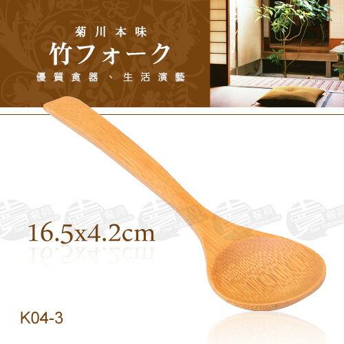 ﹝賣餐具﹞菊川本味 16公分 碳化大圓匙 (5入)K04-3 /2120052803300