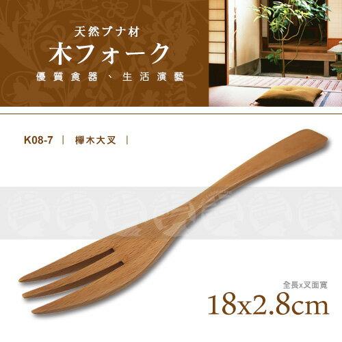 ﹝賣餐具﹞18x2.8公分 櫸木大叉 蛋糕叉 水果叉 K08-7 /2120052804772