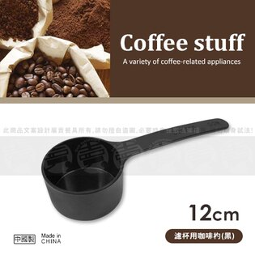 ﹝賣餐具﹞濾杯用咖啡杓 咖啡匙 黑2120053050017