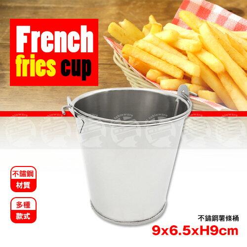 ﹝賣餐具﹞9x9公分 不鏽鋼 薯條桶 薯條籃 炸物籃 薯條網 薯條架 / 2123100390104
