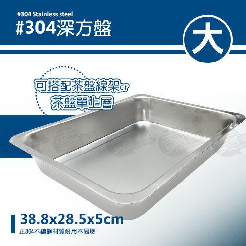 ﹝賣餐具﹞正304 大深方盤 不鏽鋼盤 餐具架 瀝水架 / 2130011500409
