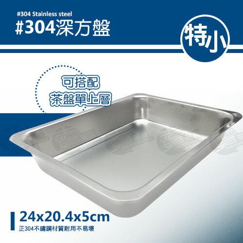 ~賣餐具~正304 特小深方盤 不鏽鋼盤 餐具架 瀝水架  2130011500904 ~
