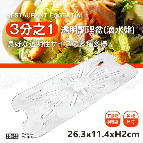 ﹝賣餐具﹞1/3 透明調理盆 沙拉盆 調理盒 (滴水盤/瀝水盤) 0111 / 2130012024010