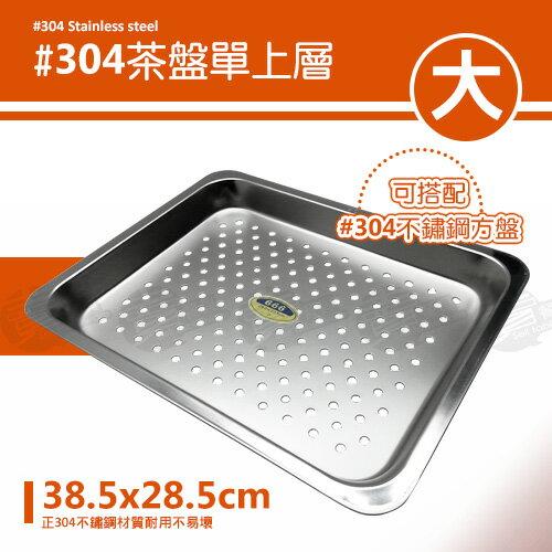 ﹝賣餐具﹞正304   大茶盤單上層  不鏽鋼盤 餐具架 瀝水架  / 2130013000709