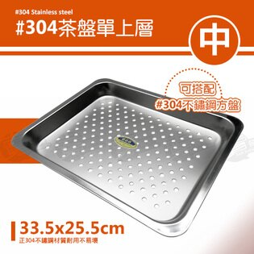 ﹝賣餐具﹞正304   中茶盤單上層  不鏽鋼盤 餐具架 瀝水架  / 2130013000808