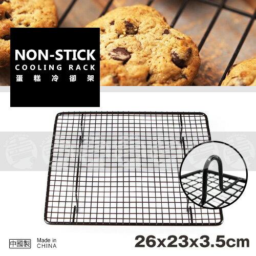﹝賣餐具﹞26x23公分 蛋糕冷卻架 餅乾架 蛋糕架 麵包架 放置架 (不沾) / 2130013003113