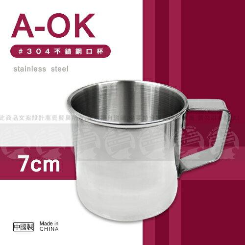 ﹝賣餐具﹞7公分 A-OK #304 不鏽鋼口杯 不鏽鋼杯 2130102003307