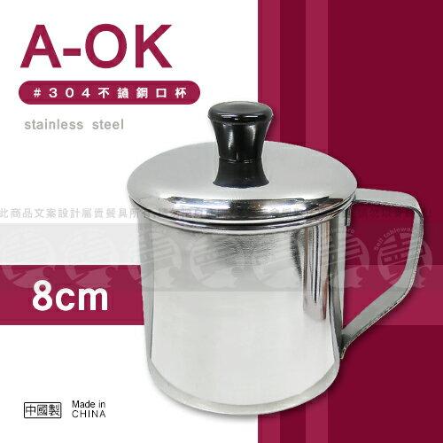 ﹝賣餐具﹞8公分 A-OK #304 不鏽鋼口杯 不鏽鋼杯 2130102003338