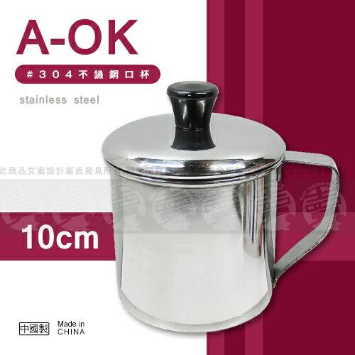 ﹝賣餐具﹞10公分 A-OK #304 不鏽鋼口杯 不鏽鋼杯 2130102003406