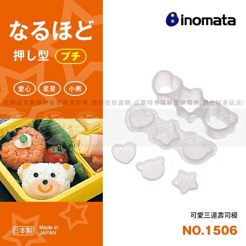 ﹝賣餐具﹞inomata 可愛三連壽司模 壓飯模 模具 (白)NO.1506 /2130504001352
