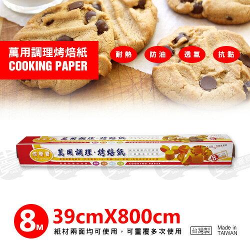 ﹝賣餐具﹞39公分 焙樂寶萬用調理烤焙紙 烘培紙  PR3980 /2130504841101