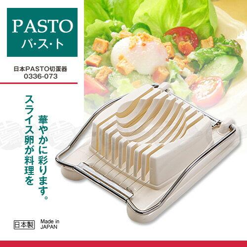 ﹝賣餐具﹞日本 PASTO 切蛋器 切割器 0336-073 / 2130505155856
