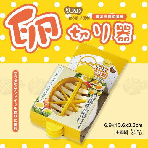 ﹝賣餐具﹞日本 三用切蛋器 切割器 0359-589 / 2130505155863