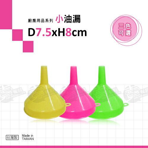 ﹝賣餐具﹞7.5公分 塑膠小油漏  PK000046 /2130505500304 (隨機出色)
