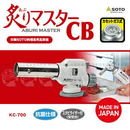 ﹝賣餐具﹞日製 SOTO 料理專用瓦斯槍 噴火槍 KC-700 /2150010103333
