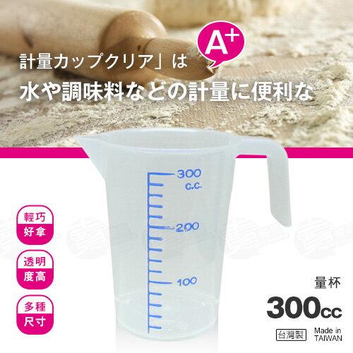 ﹝賣餐具﹞300cc 塑膠量杯  量杯 調味量杯 -力銘   /2150050102907