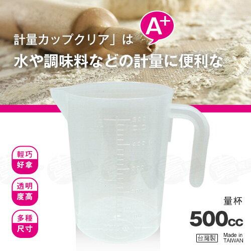﹝賣餐具﹞500cc 塑膠量杯  量杯 調味量杯 -力銘   /2150050103003