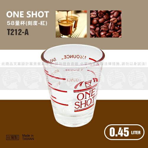 ﹝賣餐具﹞ 58量杯 玻璃量杯 (刻度-紅) T212-A /2150050106257