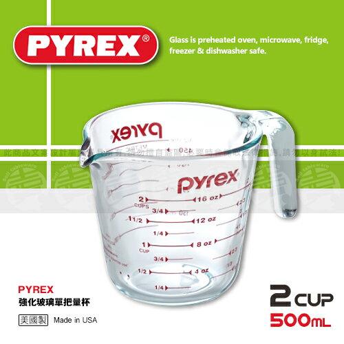 ﹝賣餐具﹞500ml Pyrex 強化玻璃單把量杯 康寧 玻璃量杯 6001075