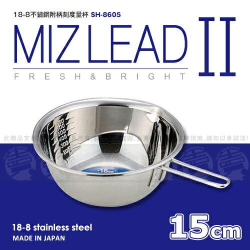 ﹝賣餐具﹞15公分 MIZ-LEADII 不鏽鋼附柄刻度量杯 醬料鍋 SH-8605
