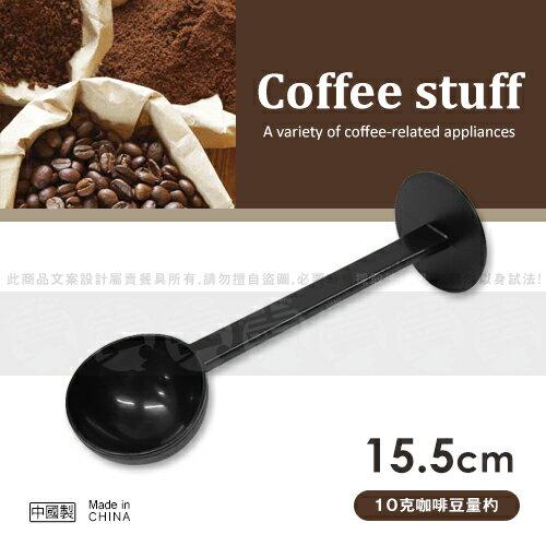 ﹝賣餐具﹞10克咖啡豆量杓 咖啡豆量匙  2150050171057