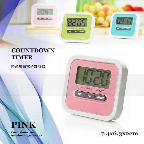 ﹝賣餐具﹞時尚居家電子計時器  定時器  記憶功能 (粉)