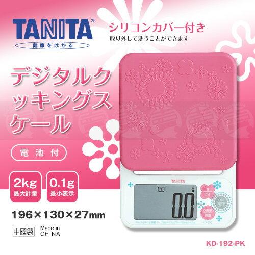 ﹝賣餐具﹞日本 TANITA 2KG/0.1g 矽膠可拆洗 電子秤 KD-192-PK【粉】 2150050574469
