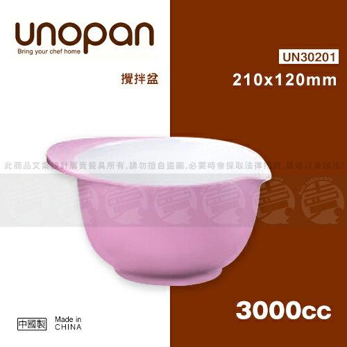 ﹝賣餐具﹞三能 UNOPAN  攪拌盆 (3000cc) UN30201 /2160203800215