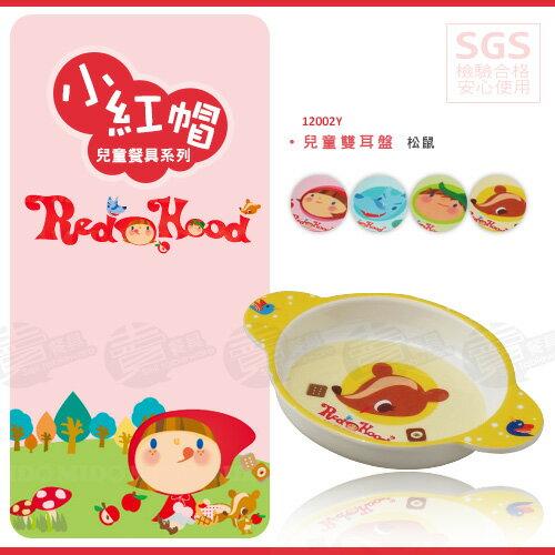 ﹝賣餐具﹞兒童餐具 松鼠點心皿 點心盤 點心碗 12002-Y / 2301014604702