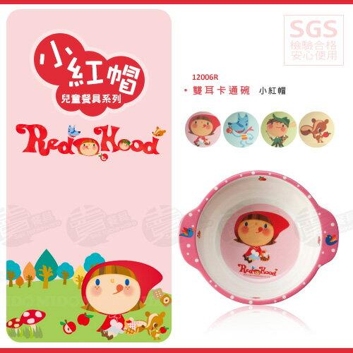 ﹝賣餐具﹞兒童餐具 280ml 小紅帽雙耳碗 兒童碗 飯碗 12006-R / 2301014606003