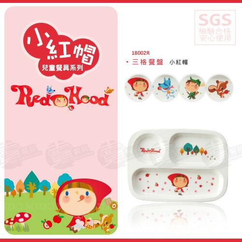 ﹝賣餐具﹞兒童餐具 小紅帽餐盤 三格餐盤 18002-R / 2301014607901