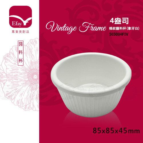 ﹝賣餐具﹞4盎司 條紋醬料杯 布丁杯 果凍杯 醬料碟 (象牙白)503004FIV /2301019621605