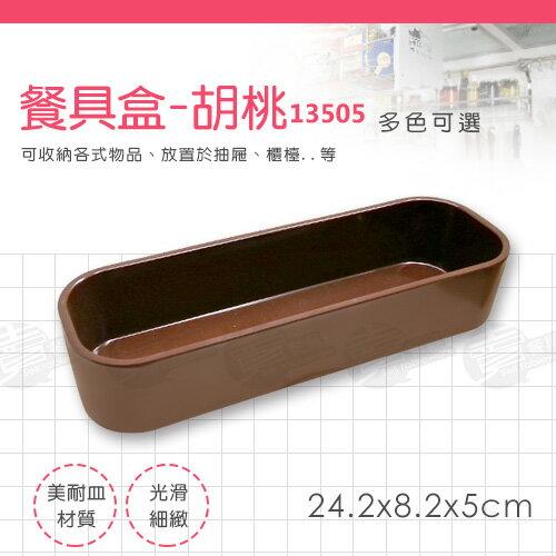 ﹝賣餐具﹞餐具盒 筷盒 收納盒 胡桃13505 /2301019922023