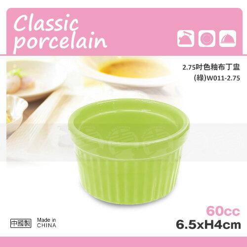 ﹝賣餐具﹞2.75吋 色釉布丁盅 色釉布丁盅 圓型烤盅 布丁盅 焗烤杯 (綠) W011-2.75 /2301050133266