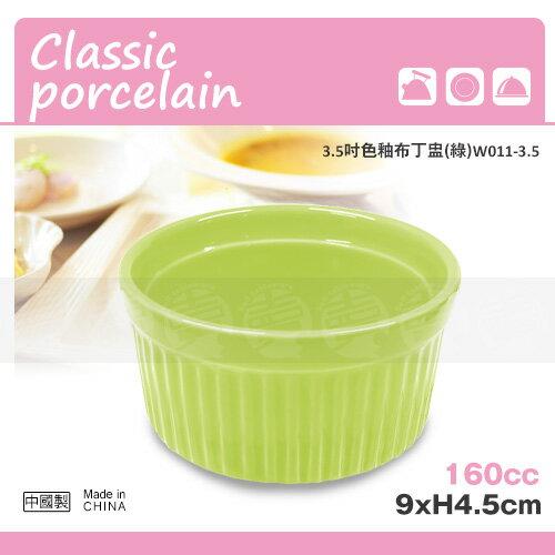 ﹝賣餐具﹞3.5吋 色釉布丁盅 圓型烤盅 布丁盅 焗烤杯 (綠) W011-3.5 /2301050133365