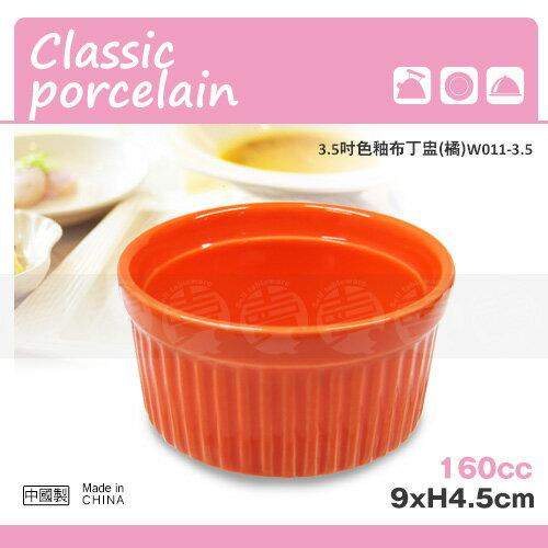 ﹝賣餐具﹞3.5吋 色釉布丁盅 圓型烤盅 布丁盅 焗烤杯 (橘) W011-3.5 /2301050133389