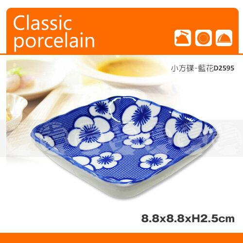 ﹝賣餐具﹞小方碟 碗 盤 缽 小菜碟 醬油碟  藍花 D2595 /2301210404465