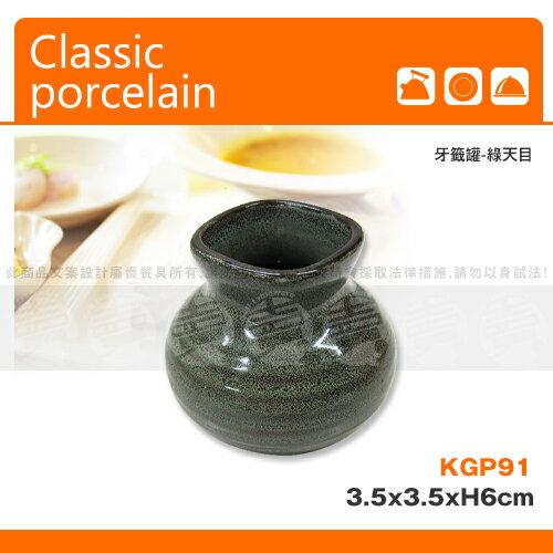 ﹝賣餐具﹞牙籤罐  調味罐 (綠天目) KGP91 /2301210901612