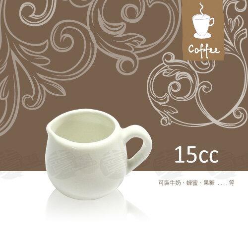 ﹝賣餐具﹞15cc 奶盅 奶壺 蜂蜜盅 奶罐 (小)P003 /2301210903555